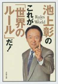 池上彰のこれが「世界のル-ル」だ! 文春文庫
