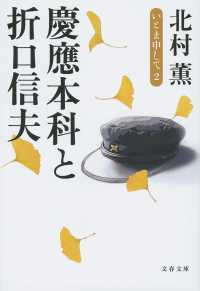 慶應本科と折口信夫 - いとま申して2 文春文庫