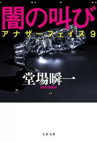 闇の叫び - アナザ-フェイス 9 文春文庫