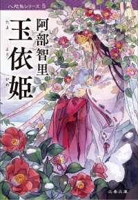玉依姫 文春文庫