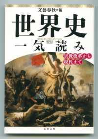 世界史一気読み - 宗教改革から現代まで 文春文庫