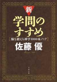 新・学問のすすめ - 脳を鍛える神学1000本ノック 文春文庫