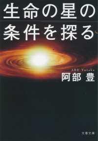 生命の星の条件を探る 文春文庫