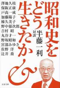 昭和史をどう生きたか - 半藤一利対談 文春文庫