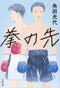 拳の先 文春文庫