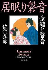 奈緒と磐音 - 居眠り磐音 文春文庫