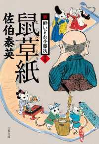 鼠草紙 - 新・酔いどれ小籐次 十三 文春文庫