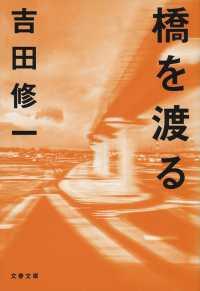 橋を渡る 文春文庫
