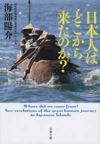 日本人はどこから来たのか? 文春文庫