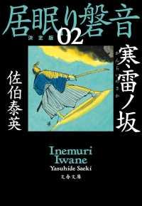 寒雷ノ坂 - 居眠り磐音 ニ 決定版 文春文庫