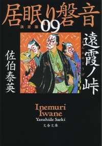 遠霞ノ峠 - 居眠り磐音 九 決定版 文春文庫