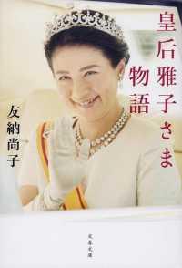 皇后雅子さま物語 文春文庫