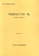 明朝体活字字形一覧〈上〉1820年‐1946年 (漢字字体関係参考資料集)