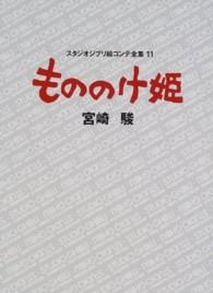 もののけ姫 スタジオジブリ絵コンテ全集