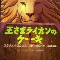 王さまライオンのケ-キ - はんぶんのはんぶんばいのばいのおはなし