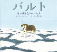 バルト - 氷の海を生きぬいた犬