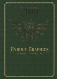 ゼルダの伝説ハイラルグラフィックス