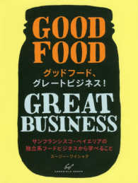 グッドフ-ド、グレ-トビジネス! - サンフランシスコ・ベイエリアの独立系フ-ドビジネス CHRONICLE BOOKS