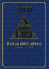 THE LEGEND OF ZELDA HYRULE ENCYCLOPEDIA <2>  - ゼルダの伝説 ハイラル百科