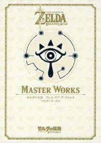 MASTER WORKS - ゼルダの伝説ブレスオブザワイルド公式設定資料集 ゼルダの伝説30周年記念書籍
