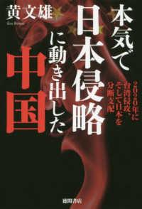 本気で日本侵略に動き出した中国 - 2020年に台湾侵攻、そして日本を分断支配