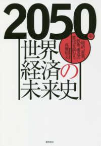 2050年世界経済の未来史 - 経済、産業、技術、構造の変化を読む!