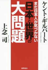まだ日本人が気づかない日本と世界の大問題