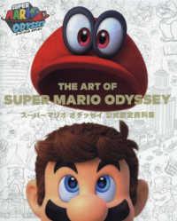 THE ART OF SUPER MARIO ODYSSEY - ス-パ-マリオ オデッセイ公式設定資料集