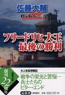 フリードリヒ大王最後の勝利―レッドサン・ブラッククロス外伝 (徳間文庫)