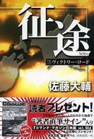 征途〈下〉ヴィクトリー・ロード (徳間文庫)