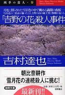「吉野の花」殺人事件 (徳間文庫)