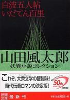 白波五人帖・いだてん百里―山田風太郎妖異小説コレクション (徳間文庫)