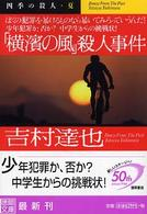 「横浜の風」殺人事件 (徳間文庫)