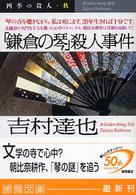 「鎌倉の琴」殺人事件 (徳間文庫)