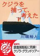 クジラを捕って、考えた (徳間文庫)