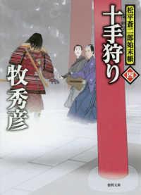 十手狩り - 松平蒼二郎始末帳 4 徳間文庫 徳間時代小説文庫