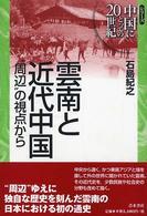 雲南と近代中国