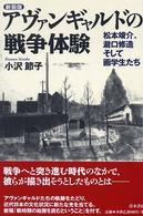 アヴァンギャルドの戦争体験-松本竣介、瀧口修造そして画学生たち(新装版)