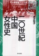 二〇世紀中国女性史