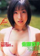 fine―佐藤寛子写真集 (YC photo book)
