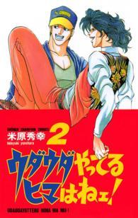 ウダウダやってるヒマはねエ 2 (少年チャンピオン・コミックス)
