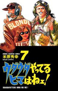 ウダウダやってるヒマはねェ! 7 (少年チャンピオン・コミックス)