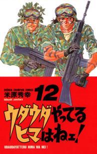 ウダウダやってるヒマはねェ! 12 (少年チャンピオン・コミックス)