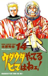ウダウダやってるヒマはねェ! 14 (少年チャンピオン・コミックス)