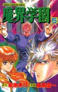 魔界学園 5 (少年チャンピオン・コミックス)