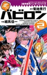 魔宮バビロン 2 (少年チャンピオン・コミックス)
