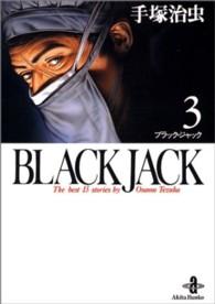 BLACK JACK <3>  秋田文庫