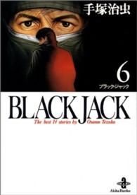 BLACK JACK <6>  秋田文庫