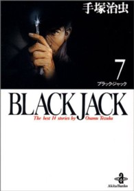BLACK JACK <7>  秋田文庫