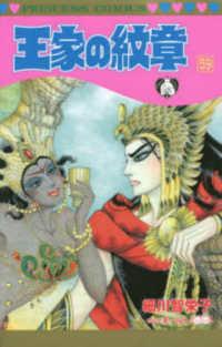王家の紋章 <第59巻>  プリンセスコミックス
